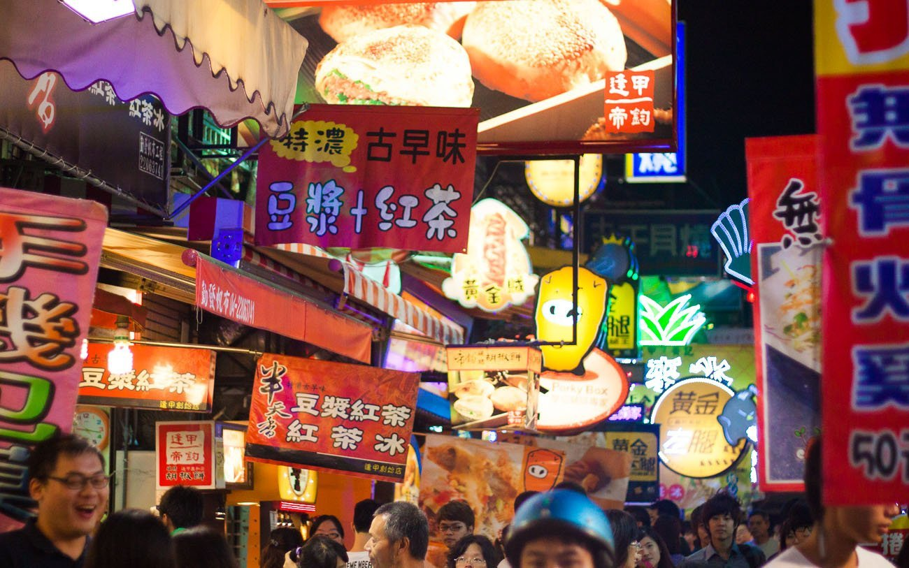 11 days in Taiwan: Day 3's Fengjia food guide